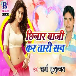 Chhinar Baji Kara Tari San - Single